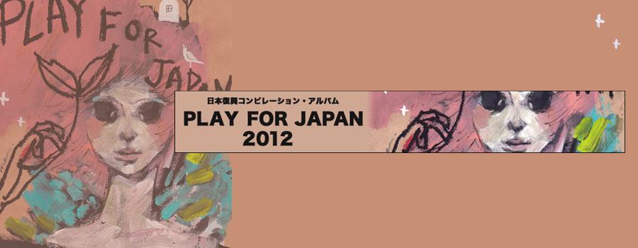 PLAY FOR JAPAN 2012 発売