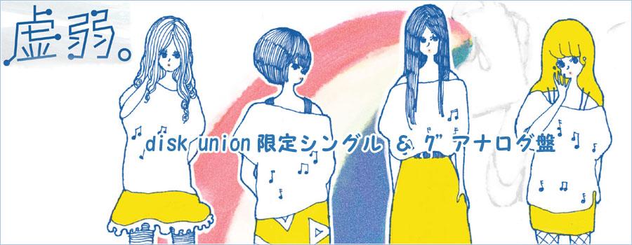 虚弱。disk union限定シングル & 7インチアナログ盤緊急発売!