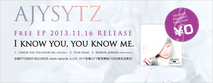 AJYSYTZ – FREE EP「I know you,you know me.」配布場所について