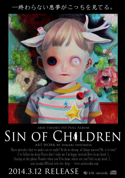 arai tasuku 「Sin of Children」2014年3月12日リリース