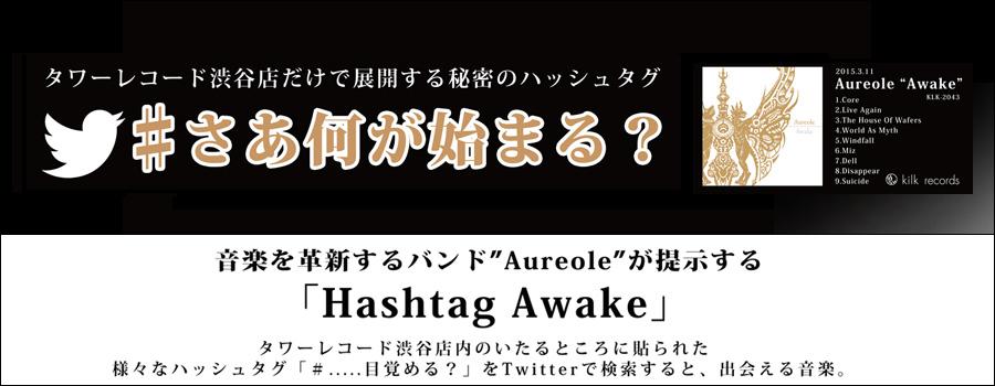 """Aureole """"Awake"""" タワーレコード渋谷店をジャック中!"""