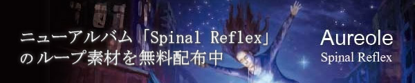 Aureoleニューアルバム「Spinal Reflex」のループ素材を無料配布中